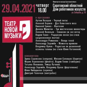 Концерт 29 апреля